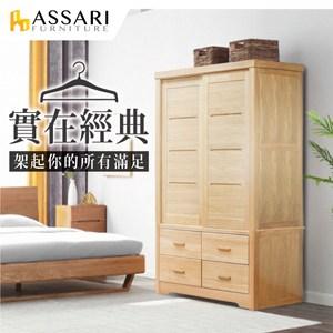 ASSARI-巴洛克全檜木實木4.5尺衣櫃(寬133x深60x高209
