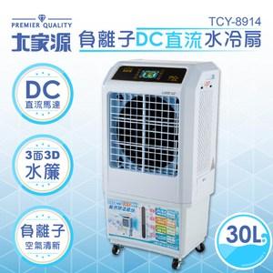 大家源30L負離子DC直流水冷扇 TCY-8914