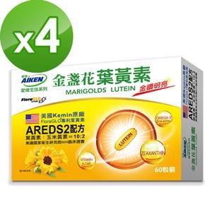【愛之味生技】金盞花葉黃素膠囊60粒*4盒組-AREDS2黃金配方
