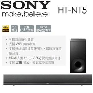SONY新力 Hi-Res/4K 單件式環繞家庭劇院 Soundbar(HT-NT5)
