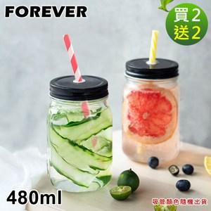 【日本FOREVER】寬口玻璃杯/梅森杯480ML買2送2
