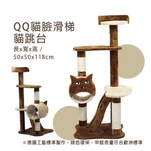【QQ】貓臉滑梯貓跳台(I002G27)