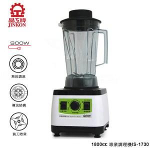 晶工牌 1800cc專業調理機 IS-1730