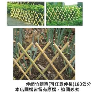 伸縮竹籬笆(可任意伸長)180公分