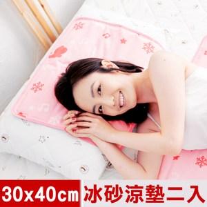 【奶油獅】雪花樂園-長效型冰砂冰涼墊/坐墊/枕墊30x40cm粉色二入