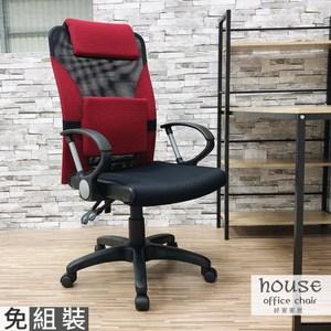 【好室家居】1250-2電腦椅辦公椅(三色可選)紅