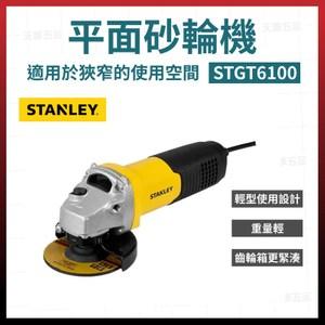 STANLEY 史丹利平面砂輪機 STGT6100