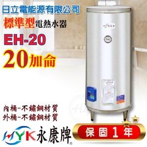 日立電〔標準型 不鏽鋼電熱水器〕EH-20 立地式 20加侖 儲存型