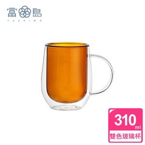 【FUSHIMA 富島】Addicted系列-雙層玻璃杯310ML-咖