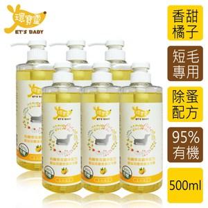 【環寶靈】寵物寶貝精油SPA洗毛乳(橘子)短毛犬500ml(6瓶/組)