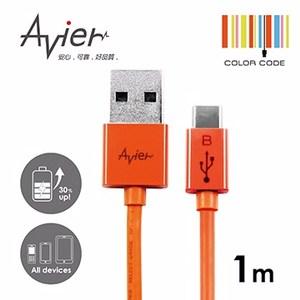 Avier 極速 USB 2.0 Micro USB 充電傳輸線 100cm 橘MU2100-OR