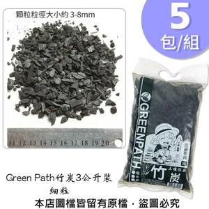 Green Path竹炭3公升裝-細粒 5包/組
