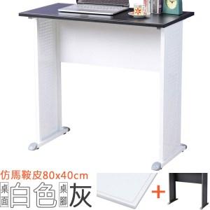 Homelike 格雷80x40工作桌~仿馬鞍皮~白桌面 灰腳
