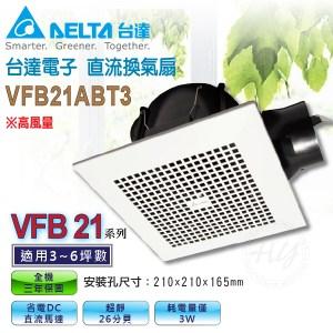 台達電子【VFB21ABT3】DC直流節能換氣扇 高風量抽風機 通風扇
