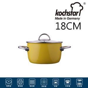 【德國Kochstar】珂士德尼爾高身采晶18cm雙耳湯鍋-黃