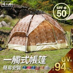 【MODERN DECO】SUMMIT一觸式帳棚露營帳篷 -沙漠迷彩 沙漠迷彩