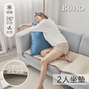 【BUHO】3D立體日式天然藤蓆二人坐墊55x110cm(1入)