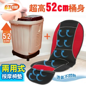 GTSTAR- 超高桶身8輪式泡腳兩用按摩椅墊全配組-顏色隨機
