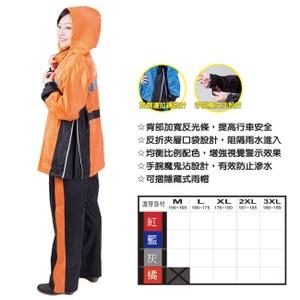 JAP全方位側開套裝雨衣 YW-R202O-橘色