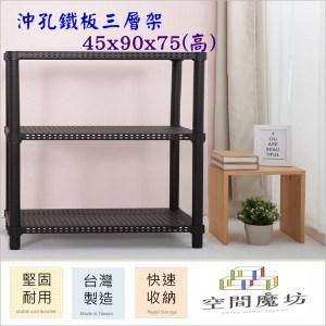 【空間魔坊】45x90x75高cm 沖孔鐵板三層架 烤漆黑 烤漆層架 鐵架