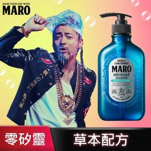 【MARO】清新 風行控油洗髮精-酷涼(400ml)