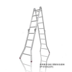 高荷重多功能六關節安全鋁梯 8尺