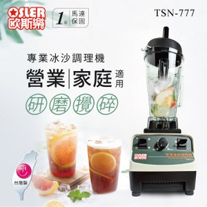 【Osler歐斯樂】多功能生機調理機 TSN-777