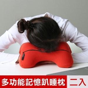 【米夢家居】多功能記憶趴睡枕/飛機旅行車用護頸凹槽枕-紅(二入)