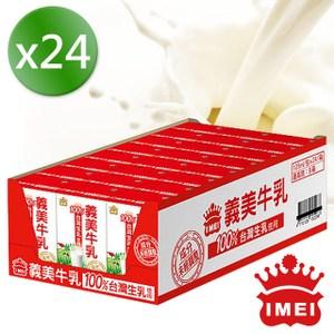 【義美】100%台灣生乳製義美保久乳 24瓶(125ml/瓶)