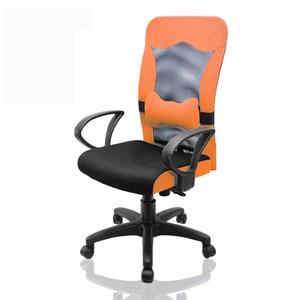 好室家居 大蝴蝶透氣高背電腦椅辦公椅(五色任選)橘