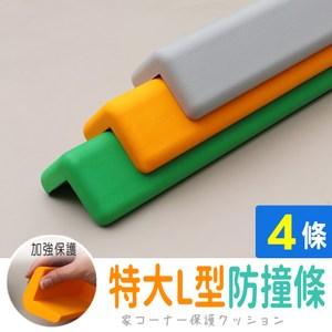 【AD德瑞森】加強保護特大L型防撞條/防護條(4條)綠色