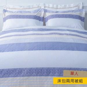 HOLA 賽諾斯純棉床包兩用被組 單人