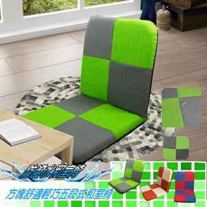 【KOTAS】和室椅/休閒椅 方塊 舒適輕巧防潑水和室椅灰綠
