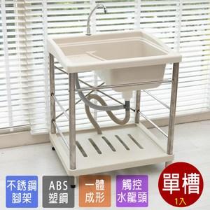 【Abis】日式穩固耐用ABS塑鋼洗衣槽附觸控水龍頭(不鏽鋼腳架)1入