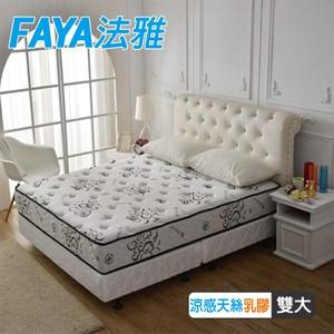 【FAYA法雅】頂級乳膠涼感天絲高澎度-硬式獨立筒床雙人加大6尺