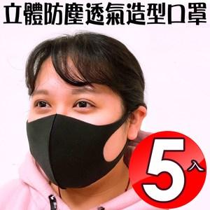金德恩 台灣製造 5入潮流立體防塵透氣造型口罩/可水洗/防護/口沫