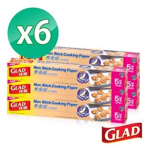 【GLAD】升級版烘培煮食紙6入組30cm x 5m