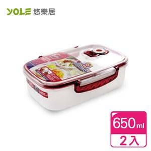 【YOLE悠樂居】Cherry氣壓真空保鮮盒-650mL(2入)