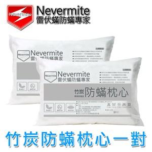 【Nevermite 雷伏蹣】竹炭防蹣枕心-2入
