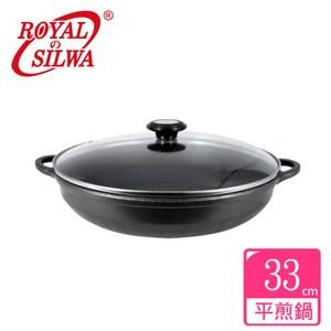 皇家西華33cm輕合金鑄造平煎鍋