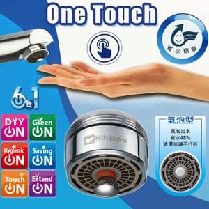 金德恩 OneTouch抗菌省水開關(省水48%氣泡型)HP2065