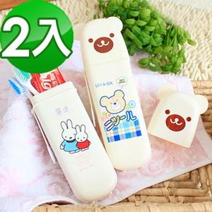 韓版 可愛小熊旅行便攜式牙刷收納袋(2入組)