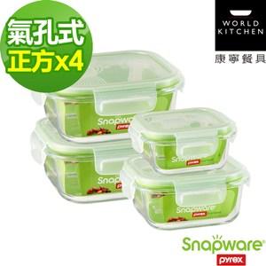 【美國康寧密扣Snapware】 堂堂正正耐熱玻璃保鮮盒4入組-D03