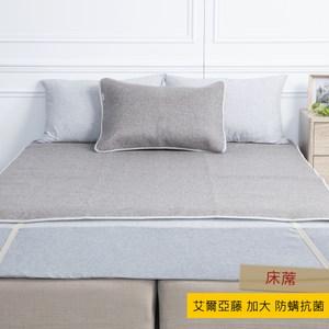 HOLA 艾爾亞藤抗菌防蟎加大床蓆 180x186cm 灰