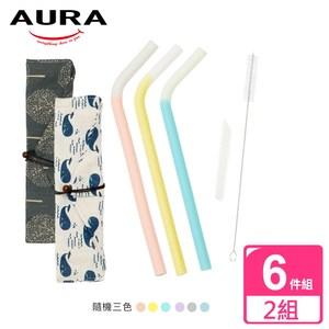 【AURA 艾樂】JELLY矽膠吸管6件組*2深布套組+淺布套組深布套組+淺布套組