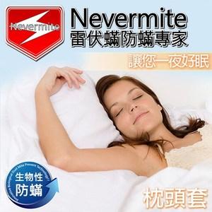 【Nevermite 雷伏蹣】天然精油全包式防蟎枕頭套-2入組
