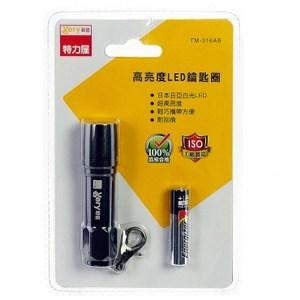 特力屋Very超值高亮度LED鑰匙圈(TM-316AB)