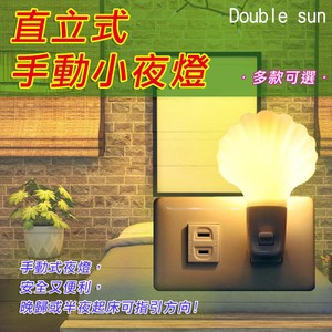 Double Sun LED直立式手動小夜燈LED-192S