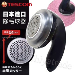 【日本TESCOM】充電式 電動除毛球機 不鏽鋼大口徑5.1cm(黑)