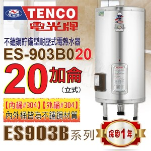 TENCO電光牌『ES-903B系列』ES-903B020立式20加侖
